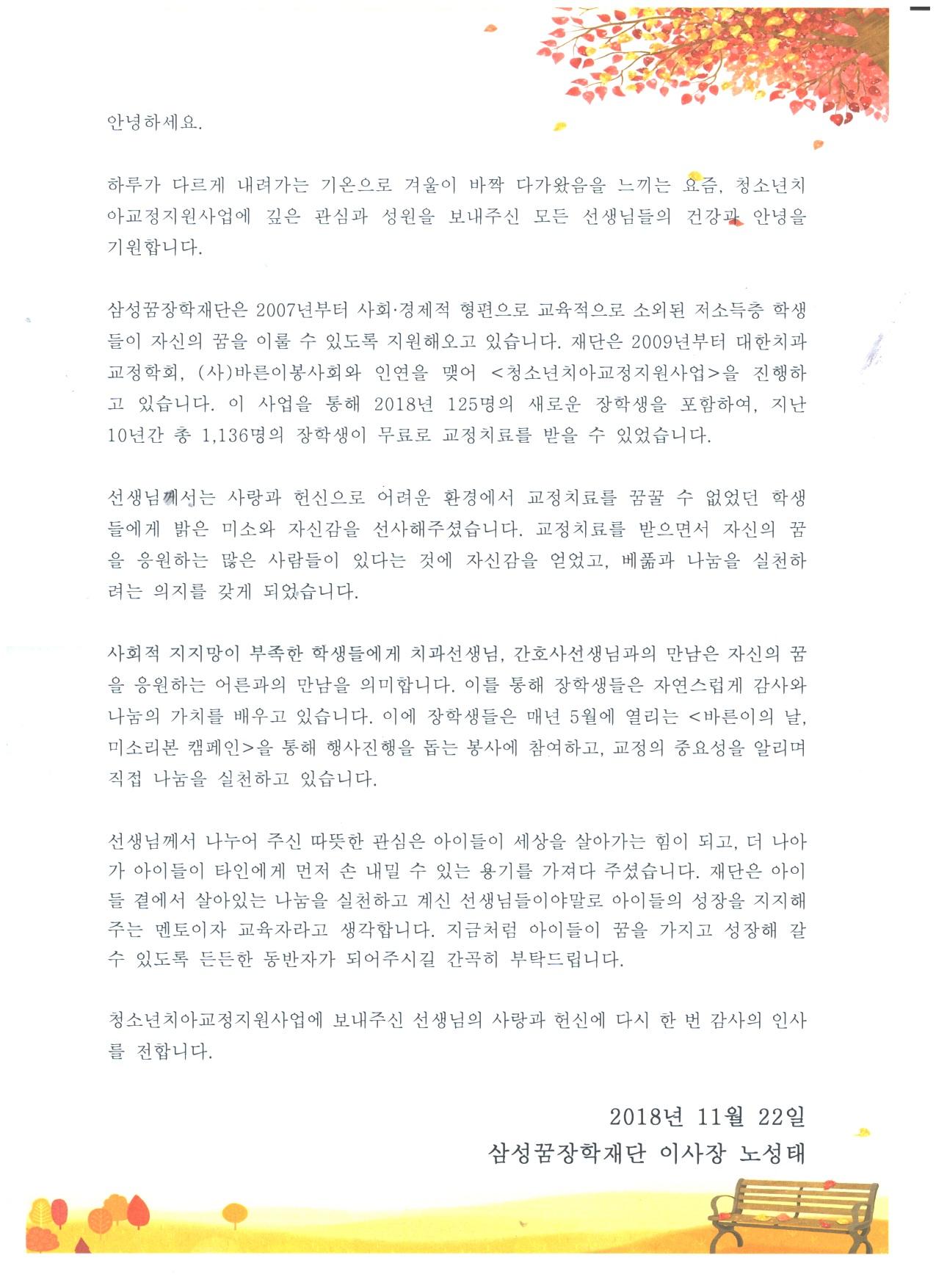 삼성장학재단2.jpg