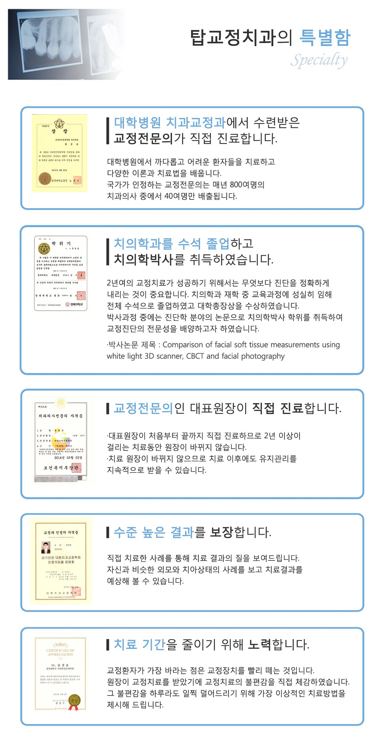 탑교정치과의특별함 사이즈업3.jpg